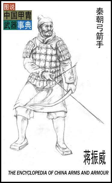 [推荐]蒋振威:中国古代甲士手绘图