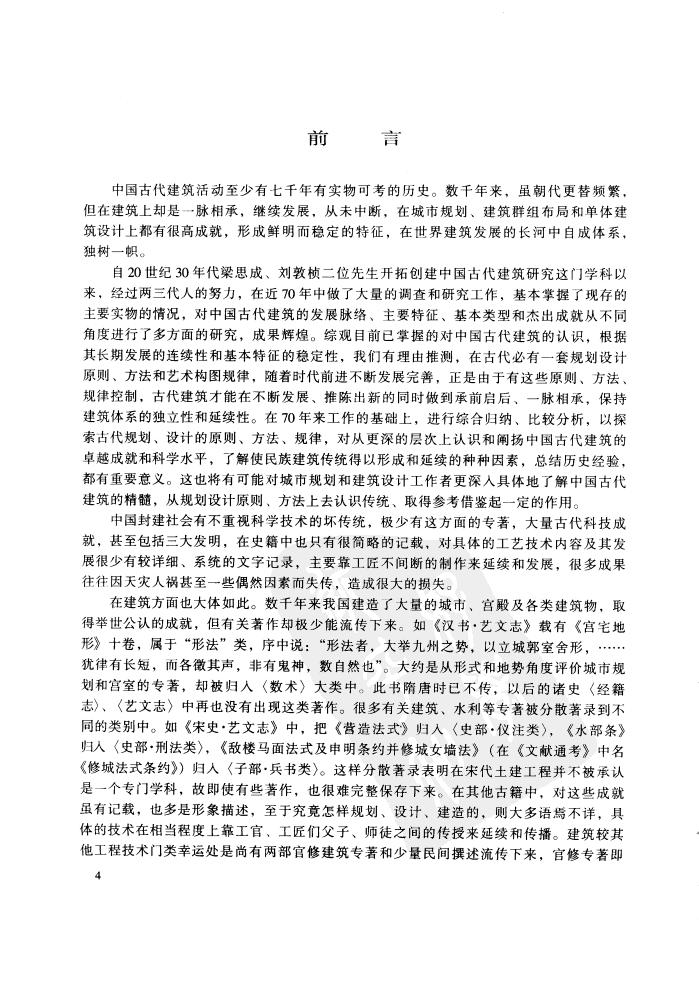 中国古代城市规划,建筑群布局和建筑设计方法研究